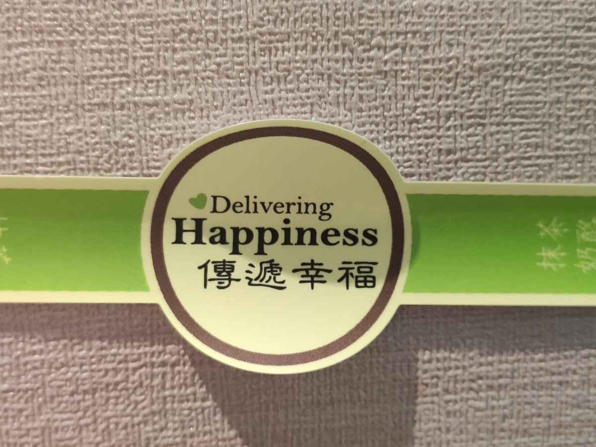Delivering Happiness in Quarantine Hotel in Taiwan